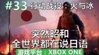 什么?全世界都在说日语!小命解说【战地1】(XBOX ONE)多人游戏第33期