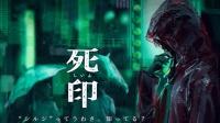 【doraiba】《死印》中文翻译实况 第一期