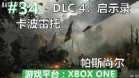 【战地1】DLC 4:启示录,卡波雷托&帕斯尚尔,小命解说【战地1】(XBOX ONE)多人游戏第34期