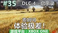 体验极差!战地1启示录DLC:索姆河-小命解说【战地1】(XBOX ONE)多人游戏第35期