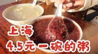 上海巷弄里的人情味, 在这碗四块五的粥里喝到了