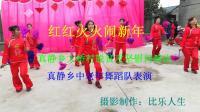 广场舞《红红火火闹新年》真静乡中老年舞蹈队演出, 比乐人生制作