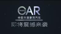 2018中国年度家用汽车 即将震撼来袭