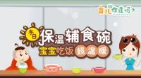 冬日保温辅食碗, 宝宝吃饭超温暖!