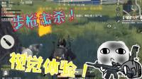 荒野行动《荒野吃只鸡》39: 苏神步枪屠杀视角!
