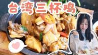 你的蛙不回家? 它大概去吃这家台湾菜了!