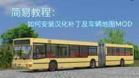 巴士模拟2-教程 #2: 如何安装汉化补丁及车辆地图mod