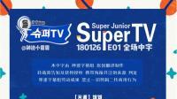 [神迹字幕] 180126 SUPER TV E01 全场中字