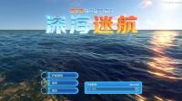 深海迷航 初体验 一人一船一世界 深海主题沙盒生存建造游戏