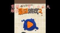 萝卜吐槽番外-娱乐试玩最囧游戏2