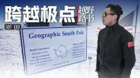 《越野路书》第七季03-无畏严寒 跨越南极点