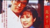 《音像天堂》45 - 香港经典高清版电视剧歌曲