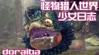 【doraiba】17岁少女的怪物猎人世界日志 第二页