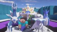 皮卡解说我的世界神奇宝贝超神兽对决第六集 : 太阳神索尔迦雷欧太霸气了!