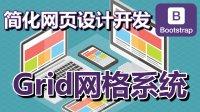 03. Bootstrap Grid网格系统