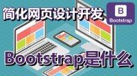 01.Bootstrap是什么