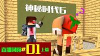 《直播回顾》【甜萝酱我的世界MC实况】Minecraft神秘时代6多模组生存#1-1 千里寻菌