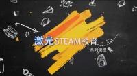STEAM课程 | 第25课 拓展科学视野—一起制作红外线风扇