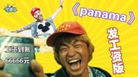 年底花式讨薪开始! 胖哥翻唱一首《panama》中文版给老板听