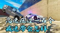 [小煜, BeamNG]顺丰快递和跑车高速过一百个减速带会怎样?