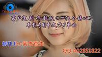 客户定制·咚鼓版《一亿个伤心》车载专用中文DJ单曲·by: DJ-笑书苍生