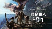 《怪物猎人世界》#1:迈向新大陆