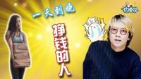 网友翻唱张雨生经典歌曲《一天到晚挣钱的人》, 十分感人!