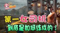 【Yuki宅鸡送】02.第一女司机到底是如何练成的!