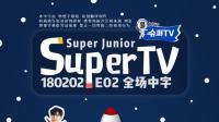 [神迹字幕] 180202 SUPER TV E02 全场中字