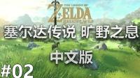 【中文塞尔达】从0开始的海拉鲁之旅 part.2