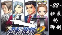 【蓝月解说】逆转裁判2 全剧情攻略视频 #22【归来的御剑 神秘的经纪人】