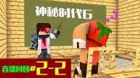 《直播回顾》【甜萝酱我的世界MC实况】Minecraft神秘时代6多模组生存#2-2 外出探亲