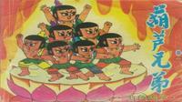 葫芦兄弟动画版 七色葫芦娃 第1集 亲子故事 幼儿早教