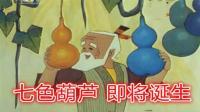 葫芦兄弟动画版 七色葫芦娃 第2集 亲子故事 幼儿早教