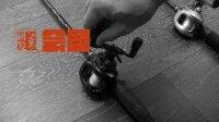 非公共视频: 八达鱼人研发会员专刊系列: 心眼 BA T7(二)- 钓组及轮选择