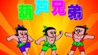 葫芦兄弟动画版 七色葫芦娃 第3集 亲子故事 幼儿早教