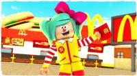 小飞象解说✘Roblox麦当劳大亨 我又新开了家豪华麦当劳! 可乐汉堡薯条在哪里? 乐高小游戏