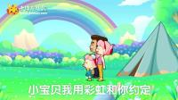 小伴龙儿歌 第126集 彩虹的约定