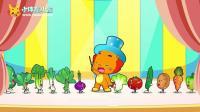 小伴龙儿歌 第131集 蔬菜进行曲