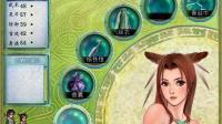 仙剑奇侠传2 第一回玩 3期