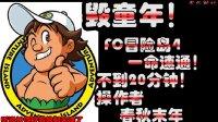 【毁童年】FC【冒险岛4】一命极限速通【不到20分钟】! 【老旭解说】