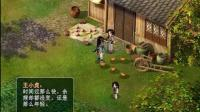 仙剑奇侠传2 第一回玩 4期