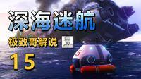 极致哥《深海迷航》15: 海皇监狱、熔岩层、失落之河路线全解析