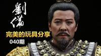 【完美的玩具】刘备刘皇叔303TOYS 三国刘备开盒视频