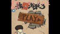 萝卜吐槽番外-娱乐试玩最囧游戏3