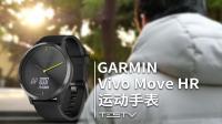 《值不值得买》第222期: 当不运动的人戴上了运动手表——佳明手表