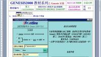 Genesis2000 V9.7安装视频(帮网友Jason安装视频)