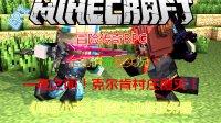 《暗夜小志》★我的世界Minecraft★梦之边缘V】全剧情RPG流程实况EP1命运之夜!家乡的覆灭!