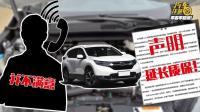 本田CR-V机油门后续! 一纸延保声明能让车主满意吗?