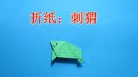 儿童手工折纸小动物 简单的刺猬折法